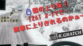 日野プロフィア🍀 ⛄雪上り坂を上がる