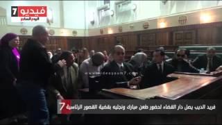 فريد الديب يصل دار القضاء لحضور طعن مبارك ونجليه بقضية القصور الرئاسية