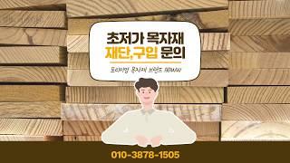 목재재단 구매 문의는 BBWW | 부산,김해,양산