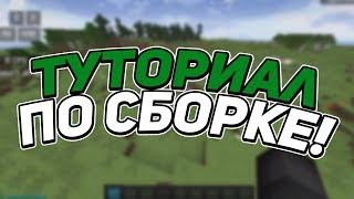 tУТОРИАЛ  КАК НАСТРОИТЬ МОЮ СБОРКУ МОДОВ 1.8.9!