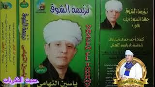 ياسين التهامي ترنيمة الشوق