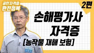 [완전정복 200702] 손해평가사 자격증 2강