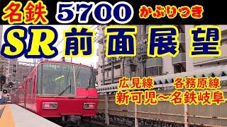 【前面展望】名鉄5700系/新可児~名鉄岐阜/広見線~各務原線を直通運転(5701F)