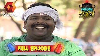 Kudumba Police 21/12/16 Real Full Episode