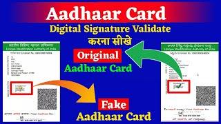 How To Validate Aadhaar Card Digital Signature Online | Green Tick On Aadhaar Card |Original Vs Fake