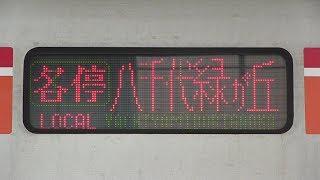 【珍しい行き先】東京メトロ東西線(東葉高速線直通)「八千代緑が丘」行き