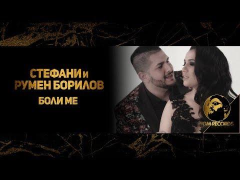 STEFANY & RUMEN BORILOV - BOLI ME (OFFICIAL VIDEO, 2018) / Стефани и Румен Борилов - Боли ме