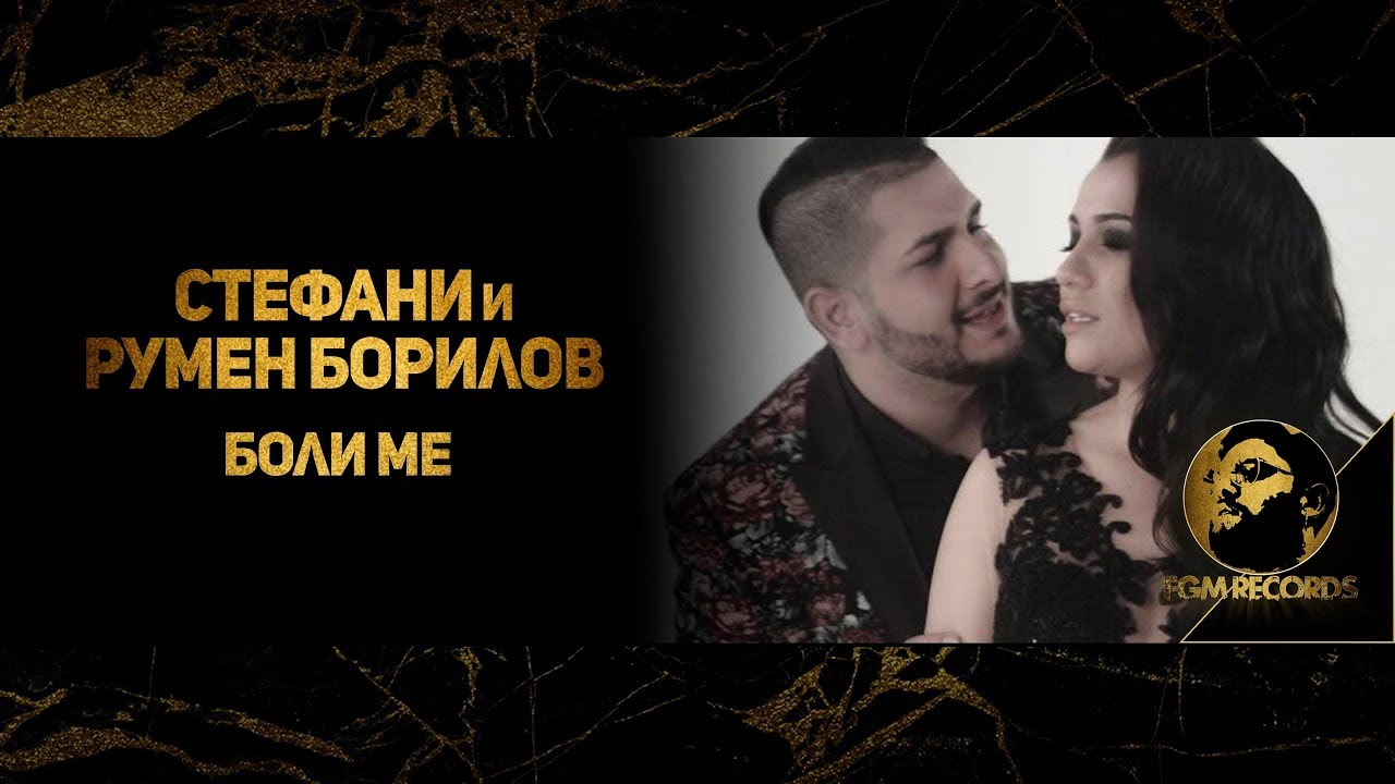 STEFANY & RUMEN BORILOV - BOLI ME (OFFICIAL VIDEO, 2018) / Стефани и Румен Борилов - Боли ме #1