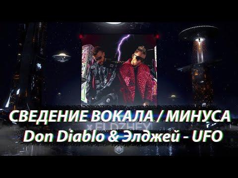 СВЕДЕНИЕ ВОКАЛА / МИНУСА / как у Don Diablo & Элджей -UFO / FL STUDIO