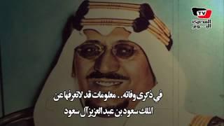 «الملك سعود».. الملك الوحيد المعزول من قبل الأسرة المالكة