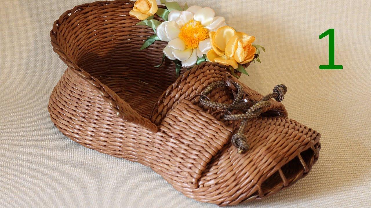 Плетёные башмаки из газетных трубочек