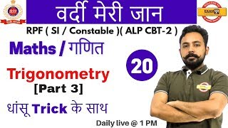 Class 20 || # RPF | वर्दी मेरी जान | Maths | by Rahul Sir | Trigonometry Part 3