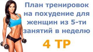 План тренировок на похудение для женщин из 5 ти занятий в неделю 4 тр