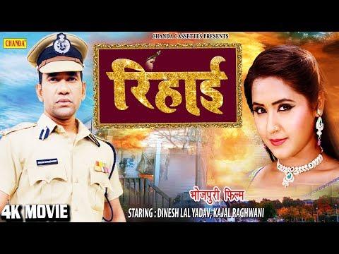 Rihai || Dinesh lal Yadav || Kajal Raghwani || Full HD Bhojpuri Movies 2018 | @Chanda