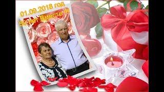 50 лет свадьбы Яши и Татьяны