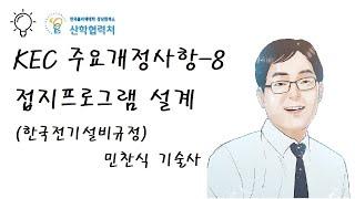 KEC 주요개정사항-8(접지프로그램설계), Korea …