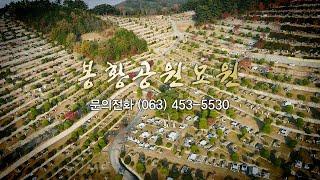 봉황공원묘원 광고(2014)