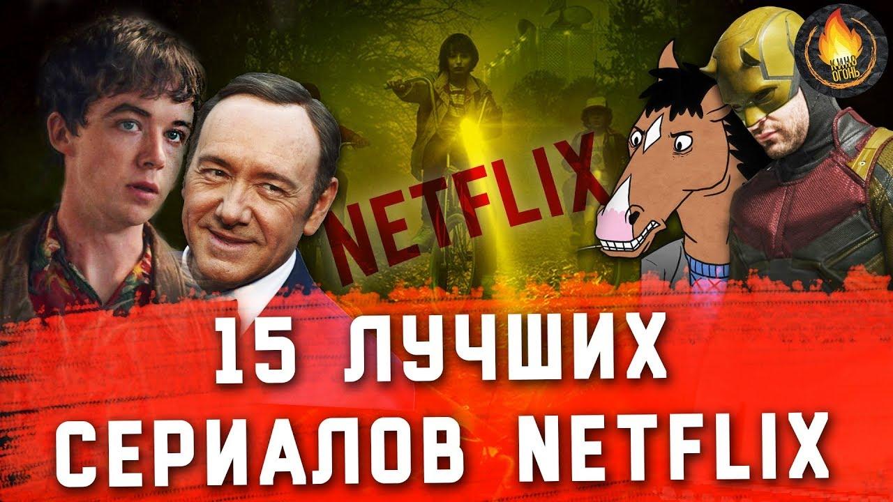 15 ЛУЧШИХ СЕРИАЛОВ NETFLIX: ОТ ХОРОШЕГО К ЛУЧШЕМУ