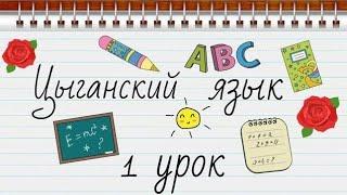 Цыганский Язык - Разговорный Словарик