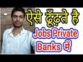 HDFC Banks Jobs in india - Jobs for freshers and experienced in private Banks