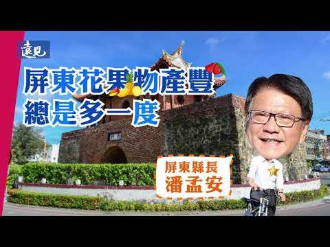 2021《遠見》5星縣市長:屏東縣長潘孟安