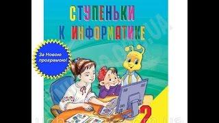 Учебник Ступеньки к информатике 2 класс Новая программа Авт: А. Ломаковская