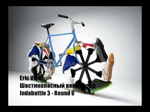 Клип Eric Vice - Шестиколесный велосипед