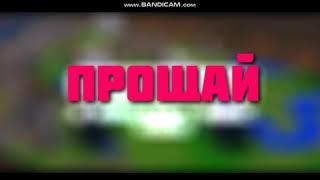 ПРОЩАЙ   Майнкрафт Клип Анимация На Русском  Goodbye Minecraft Song Animation