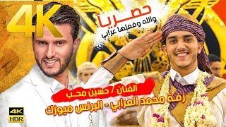 شاهد مفاجئة حسين محب في صنعاء  زفة لعرس البرنس 2020م | تصوير فوركي احترافي 4K