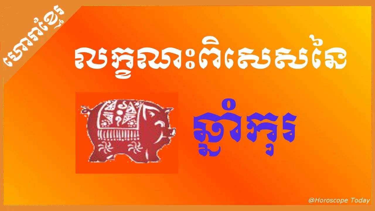 khmer horoscope, ហោរាសាស្រ្តខ្មែរ, ជោគជតារាសី ឆ្នាំកុរ, ហោរាសាស្រ្តប្រចាំថ្ងៃ, Khmer Horoscopes 2017