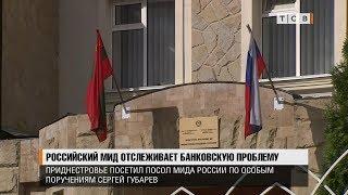 Российский МИД отслеживает банковскую проблему