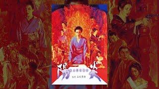 時は昭和3年。熊本の花街・二本木。男と女の欲望と愛憎がうずまく料亭・...