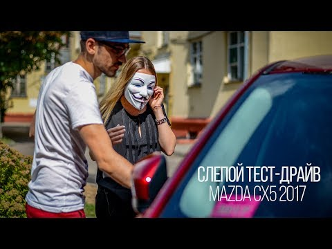 Слепой тест-драйв Mazda CX5 2017