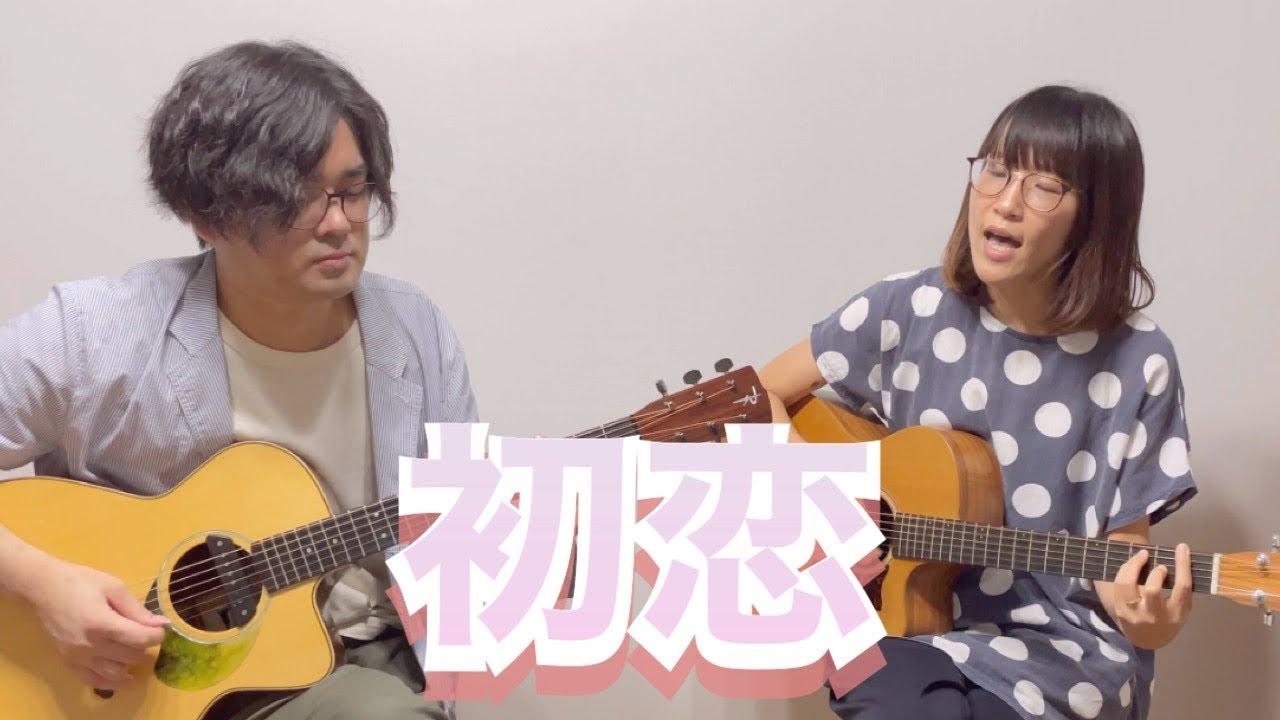 『初恋』村下孝蔵 【Cover】