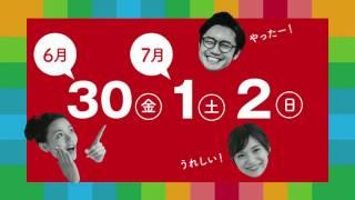 6月 軽井沢・プリンスショッピングプラザ プレミアムフライデー
