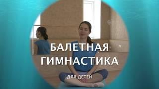 Балетная гимнастика для детей