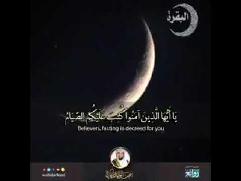 رمضان كريم صيام رمضان اية قرآنية عن صيام رمضان٣٠ مايو ٢٠١٧ Youtube