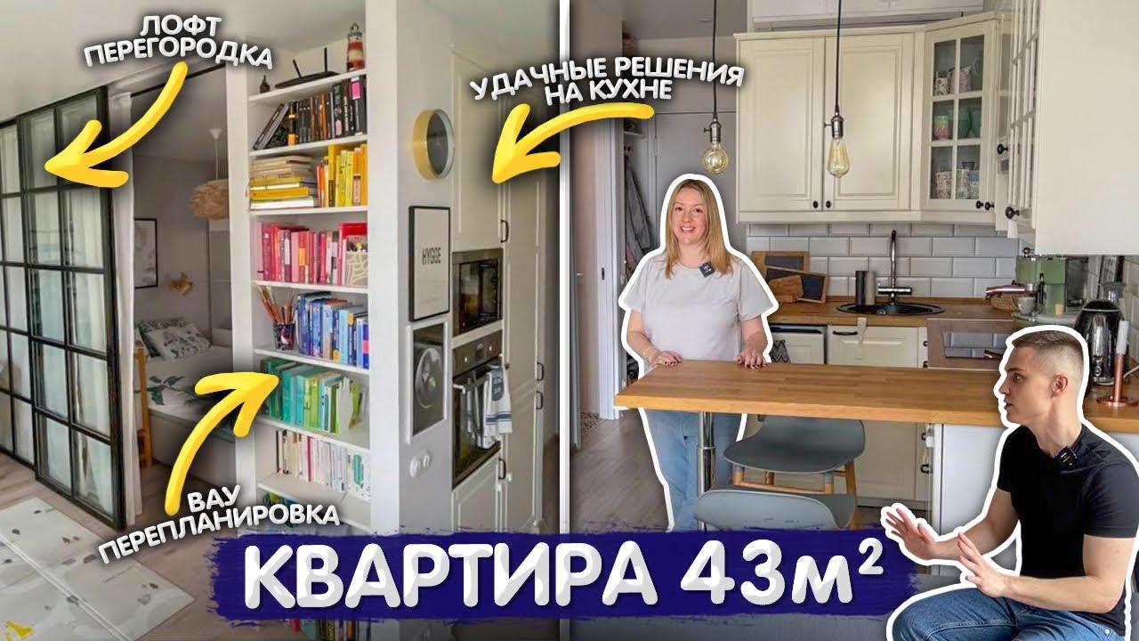 Однушка 43м2 для четверых. Однокомнатная квартира для всей семьи. Дизайн интерьера. Ремонт. Румтур