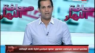 صحافة النهار |  احمد مرتضي يشيد بجماهير النادي الأهلي في مباراة الترجي التونسي
