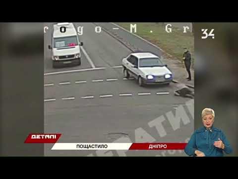 34 телеканал: В центре Днепра женщина попала под колеса автомобиля