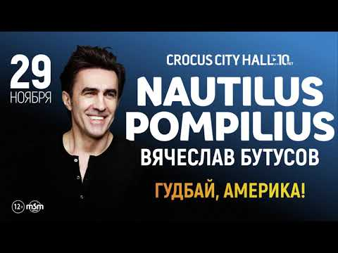 NAUTILUS POMPILIUS / Crocus City Hall / 29 ноября 2019