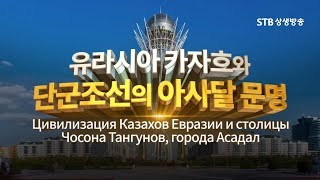 환단고기 북 콘서트 카자흐스탄 편 1부 하늘땅인간의 조화 유라시아 유목문화