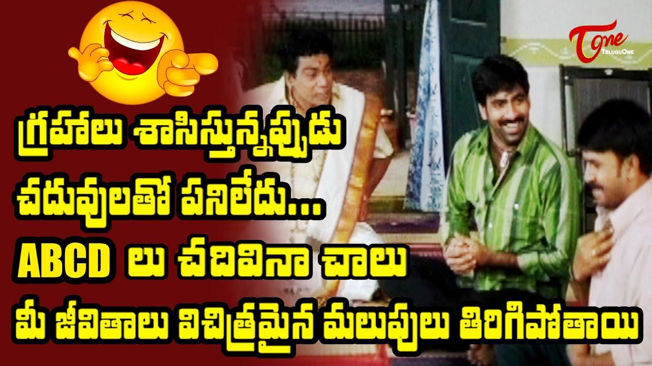 గ్రహాలు శాసిస్తున్నప్పుడు చదువులతో పనిలేదు   Ravi Teja Best Comedy Scenes   NavvulaTV