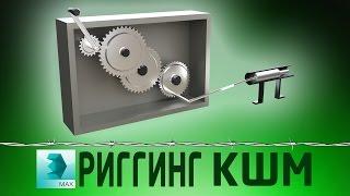 (Урок 3ds Max) - Риггинг кривошипно-шатунного механизма