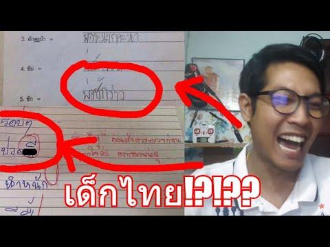 20 อันดับ คำตอบข้อสอบสุดฮา คิดได้ยังไง Thai Edition สาระแทบไม่มี [P338]