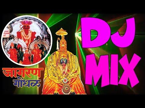 जागरण (डी.जे. मिक्स) - गोंधळ || DJ MIX JAGRAN-GONDHAL - MARATHI REMIX SONGS - 2017
