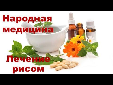 Лечение рисом