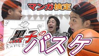 【いきなりマンガ検定】黒子のバスケの能力クイズ!あなたは何問できるかな!? 灰地順 検索動画 23