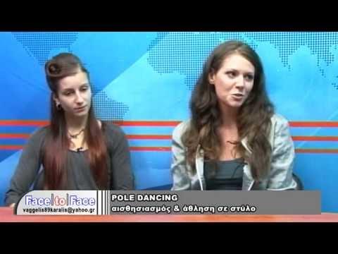 FACE to FACE Βεργίνα tv:Το POLE DANCING στην Θεσσαλονίκη 038 3 11 13