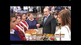 Президентът Румен Радев в Котел 50 г. НУФИ www.kotelnews.com